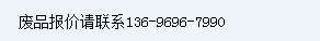 回收电话13696967990